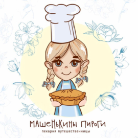 машенькины пироги