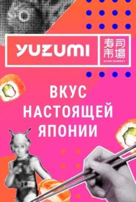 yuzumi_1