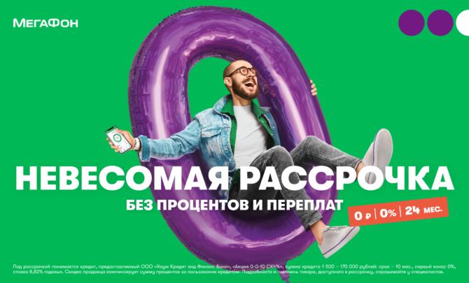 Brosko_mall_Rassrochka_2000x1238