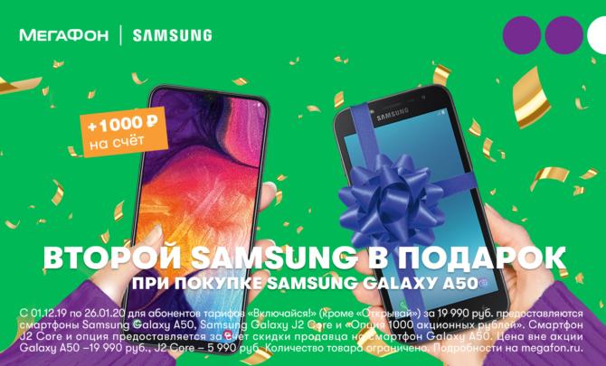 Samsung-Ny_2000x1238