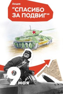 афиша броско 9 мая-сайт 1920-2
