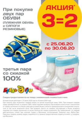 3=2-обувь - пляжка-сапоги-а5-2